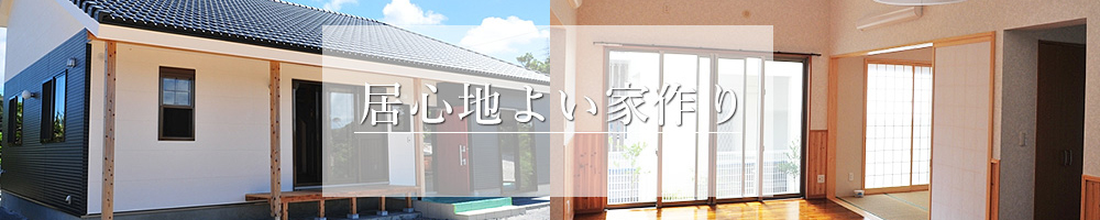 沖縄 名護市 建築会社 家づくり 名護市リフォーム